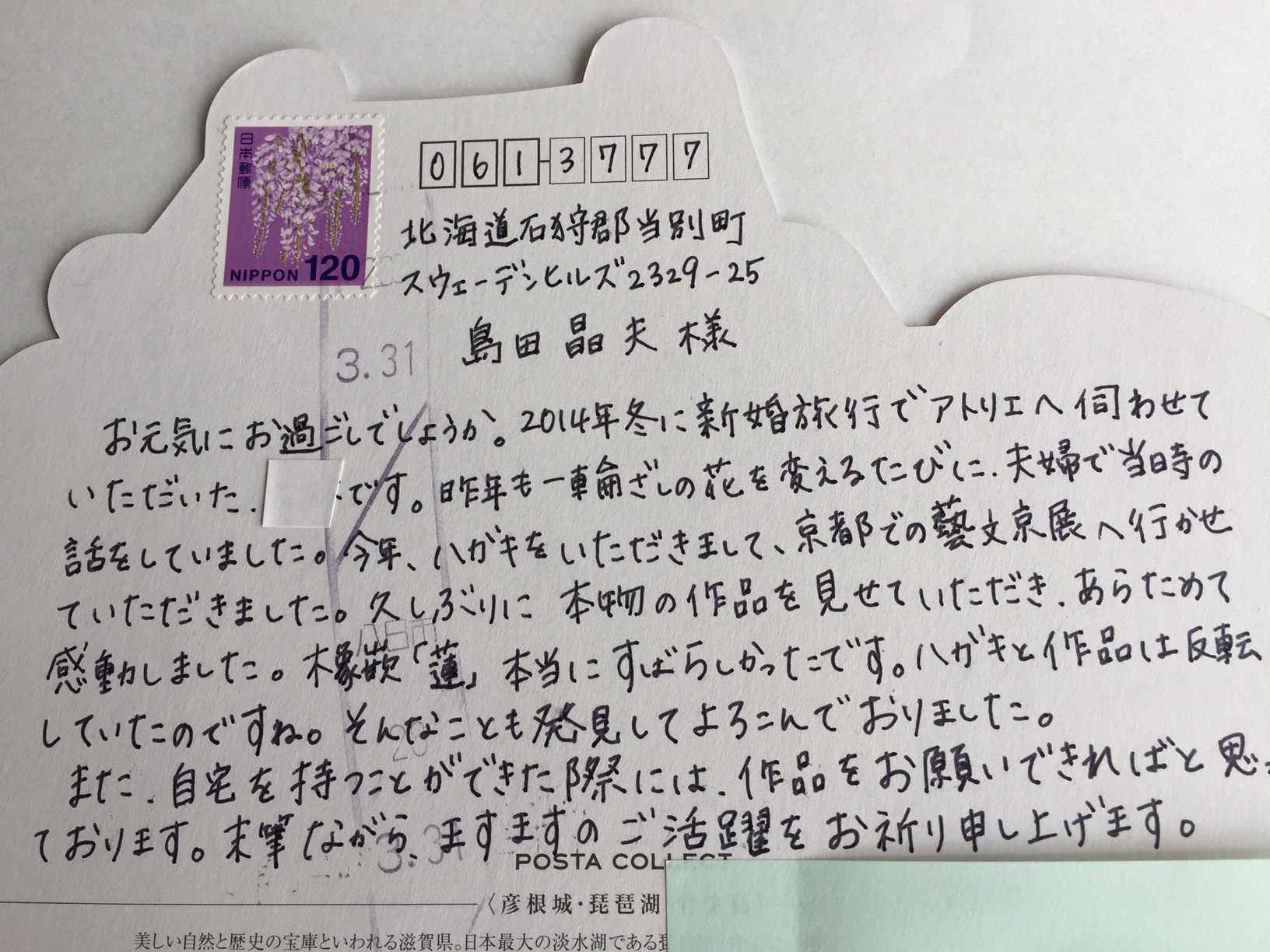 感想お手紙