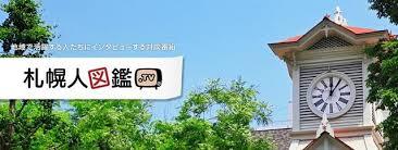 札幌人図鑑