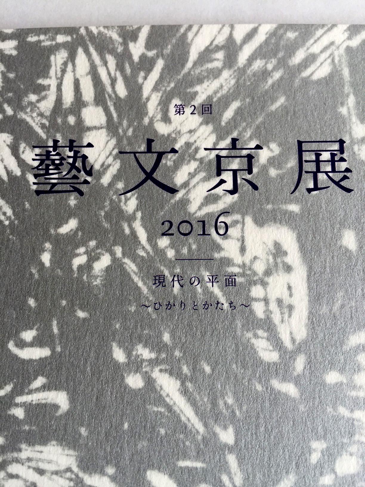 京都 藝文京展で象嵌が入賞しました!