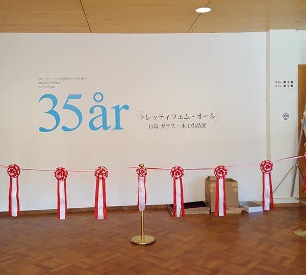 「35år」スウェーデンと日本を結ぶ作家・アーティストの展示会