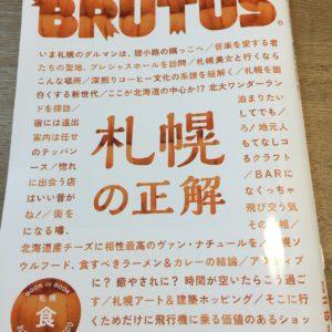 BRUTUSで紹介されてます!