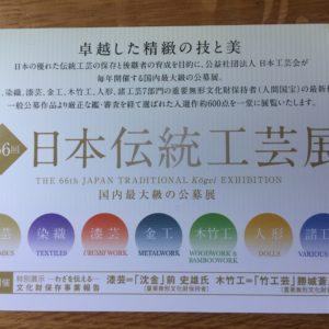第66回日本伝統工芸展 入選しました