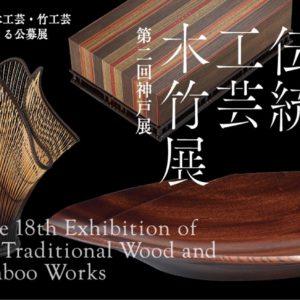 第18回 伝統工芸木竹展 入選しました。-神戸展のお知らせ‐